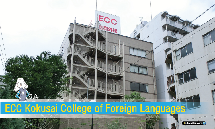 ECC Kokusai College of Foreign Language